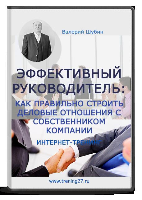 http://trening27.justclick.ru/videokurs-jeffektivnyj-rukovoditel